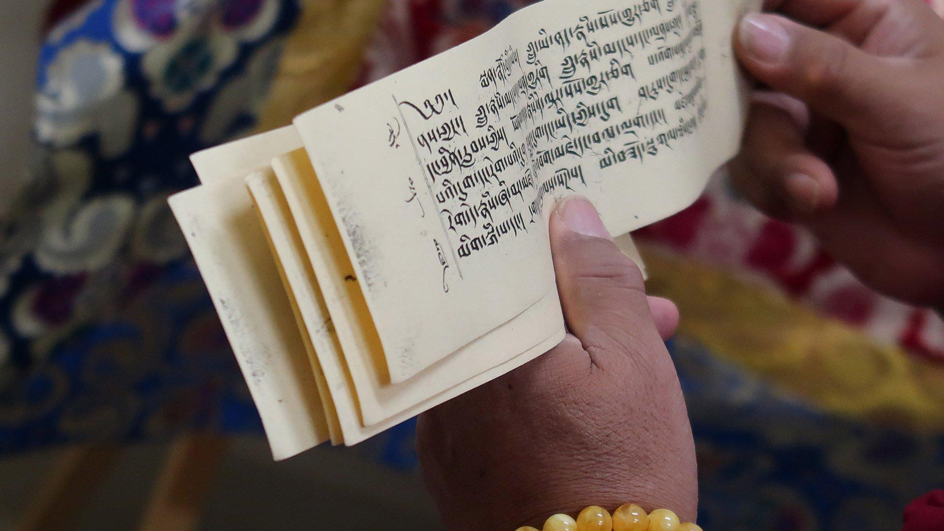 tibetan_text (1)